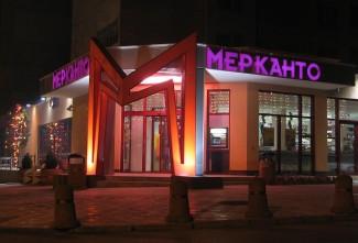 Супермаркет 'Мерканто'::
